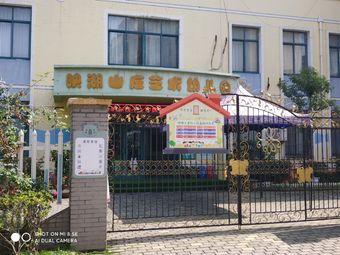 映湖山庄艺术幼儿园