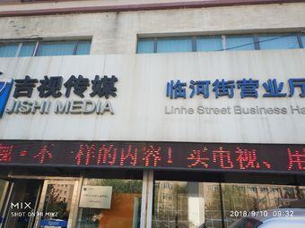 吉视传媒(临河街营业厅)