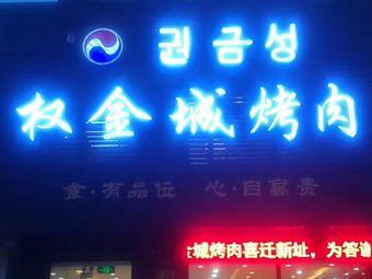 权金城韩式烤肉店