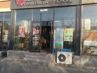 王冰艺术学校