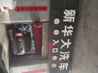 新华大洗车