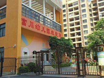 富川第一幼儿园
