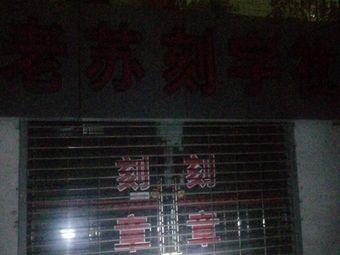 老苏刻字社