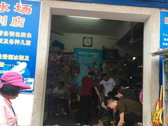 荣宇溜冰场