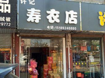 许记寿衣店