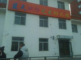 蓝天双语艺术幼儿园