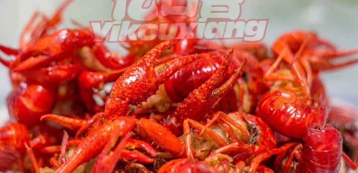 龙虾飘香季,台州人气小龙虾哪家强