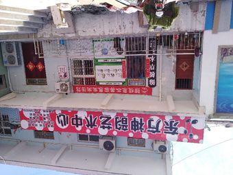 东方神韵艺术中心