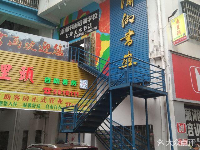潇湘书画培训学校