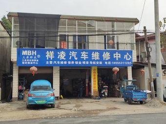 祥凌汽车维修中心