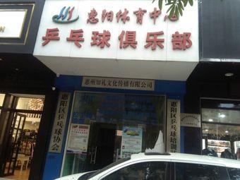 惠阳体育中心乒乓球俱乐部