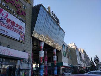 东景新都汇时尚生活广场