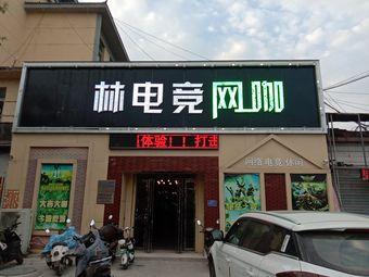 竹林电竞网咖
