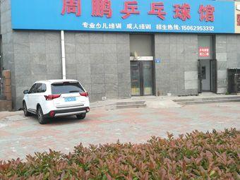 周鹏乒乓球馆