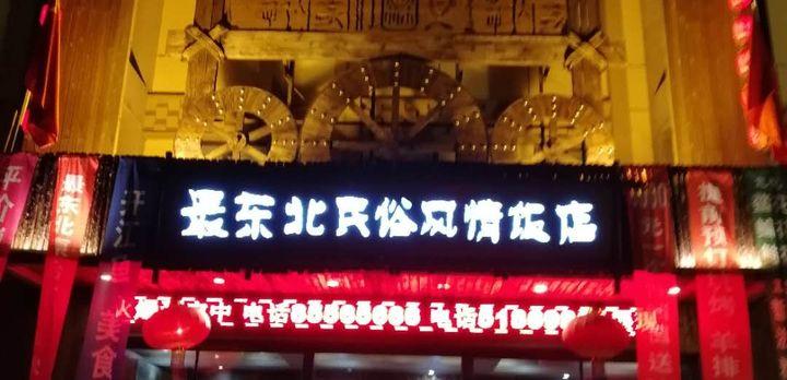 哈尔滨十个最具特色饭店