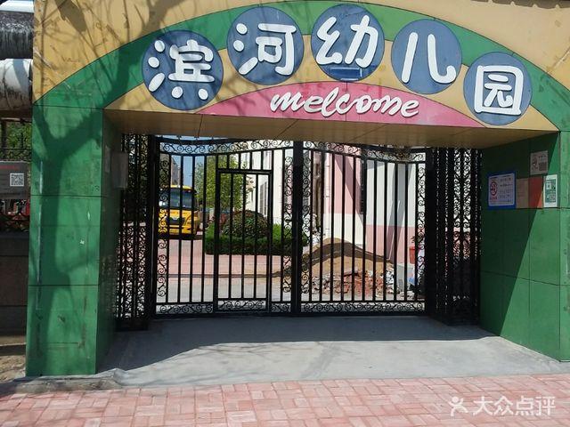 濱河幼兒園