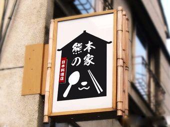 熊本の家(国金店)