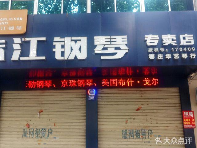 珠江钢琴专卖店枣庄华艺琴行