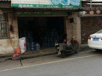 南宁市石泉矿泉水厂(万秀分店)