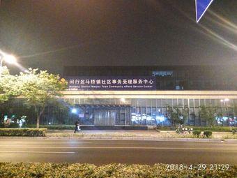 马桥镇城社区事务受理服务中心
