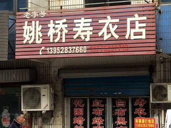姚桥寿衣店