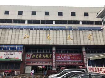 江南春商城