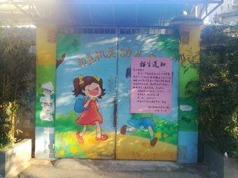市直机关幼儿园(教育中路)
