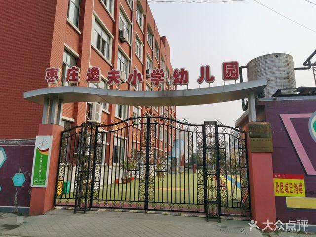 枣庄逸夫小学幼儿园