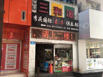 李庆国际泰拳俱乐部