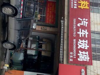 汽车玻璃(华东店)