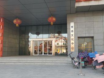 曹县文化中心