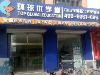 环球优学堂