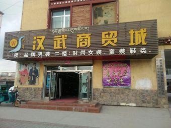 汉武商贸城