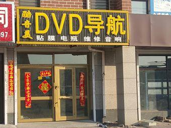 酷音美DVD导航