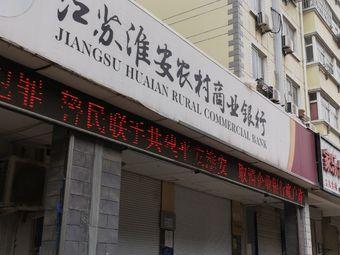 江蘇淮安農村商業銀行(黃河東路店)