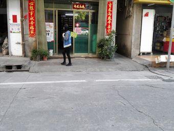 李紹庭中醫診所