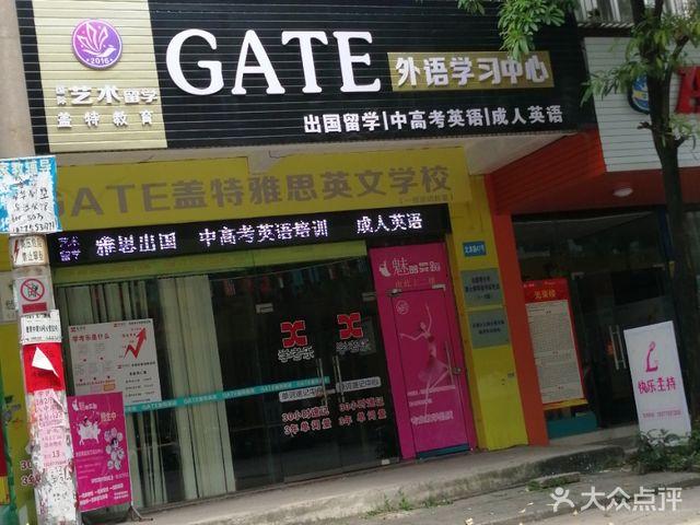 GATE外语学习中心