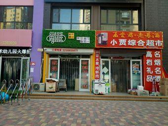 星起舞舞蹈教育连锁(九州国际店)