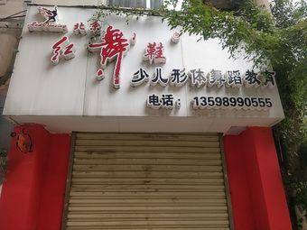 北京红舞鞋少儿形体舞蹈教育(长葛店)