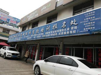 大理古城汽车驾驶培训学校培训报名处(大理培训处)