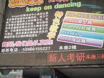 kn街舞陪训中心