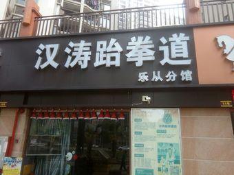 汉涛跆拳道(乐从店)