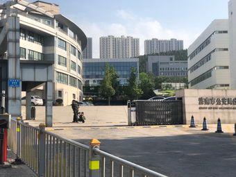济南市公安局出入境管理局