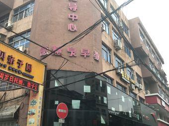 德慧泉早教中心