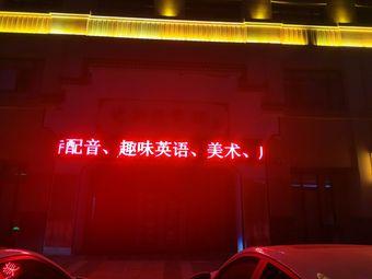 宿州皖新国学馆