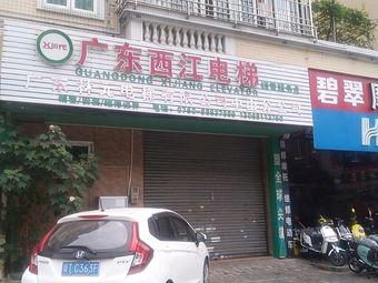 广东西江电梯销售服务点(中山分公司)