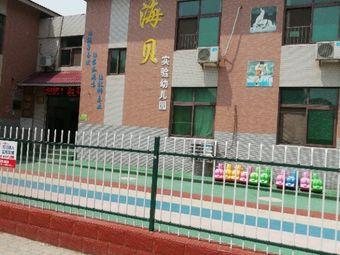 郑州市惠济区海贝实验幼儿园