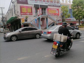 三艺职业培训学校(陈埭校区)