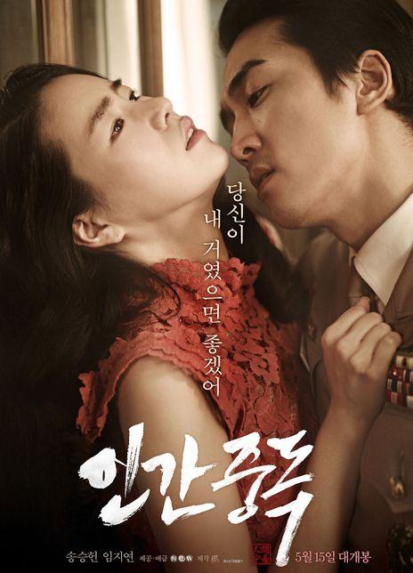 2014韓國情澀愛情《人間中毒》無刪減132分完整版電影 BD720P.高清韓語中字
