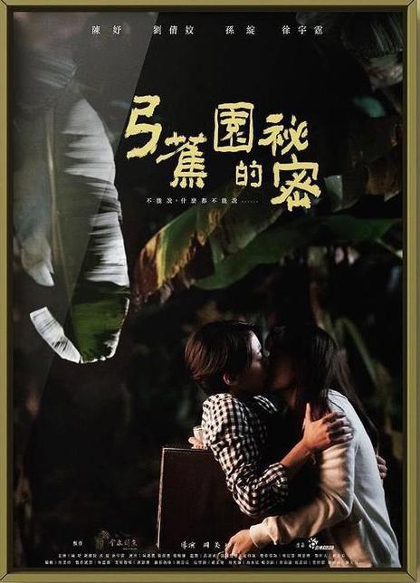 弓蕉园的秘密 2021台湾高分剧情 HD1080P.中文字幕